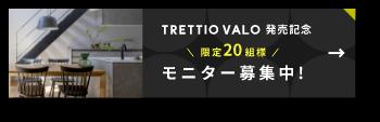 TRETTIO VALO 発売記念 限定20組様 モニター募集
